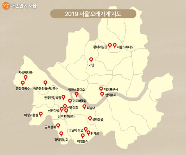 2019 서울 '오래가게' 지도