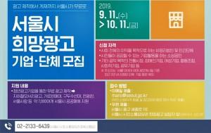 서울시가 무료로 광고해 주는 '희망광고' 소재공모를 10월 11일까지 진행한다.