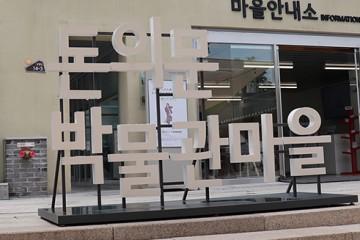 돈의문 박물관 마을의 이름 조형물입니다.