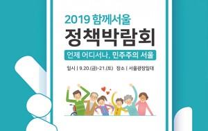 '2019 함께서울 정책박람회' 포스터