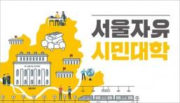 서울자유시민대학이 5일부터 하반기 수강생을 모집한다