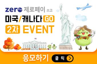 미국캐나다GO2차 event 응모하기 클릭