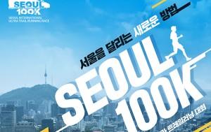 서울시가 ㈔대한산악연맹과 함께 '서울 국제 울트라 트레일러닝 대회'(서울 100K)를 10월 19~20일 서울광장에서 개최한다