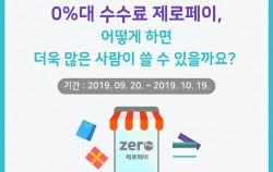 # 서울시가 묻습니다 0%대 수수료 제로페이, 어떻게 하면 더욱 많은 사람이 쓸 수 있을까요? 기간 : 2019.09.20.~2019.10.19