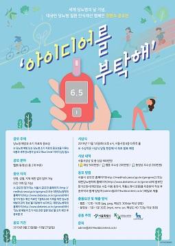 [니즈앤씨즈] 세계 당뇨병의 날 포스터_1011_픽셀조정