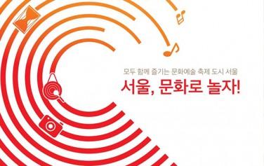 서울시가 9월 21일~10월 20일 한 달간, '서울문화체전'을 개최한다.