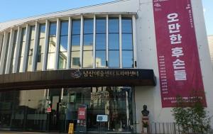 연극이 끝난후 남산예술센터의 모습