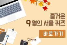 즐거운 9월 서울 퀴즈