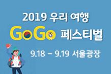 2019 우리 여행 Go Go 페스티벌 개최