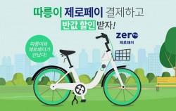 서울시가 26일 오전 9시부터 공공자전거 따릉이 제로페이 결제 서비스를 시작한다
