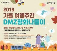 2019 가을 여행주간 DMZ평화나들이 포스터