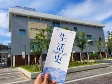 임시개관 팜플렛을 들고 찍은 서울생활사박물관