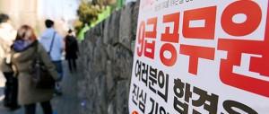 서울시 공무원시험 공통과목 인사혁신처가 출제한다