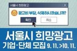 서울시 희망광고 기업/단체모집 9.11에서 10월 11일까지