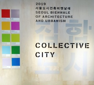 2019 서울도시건축비엔날레