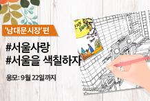 서울을 색칠하자 이벤트