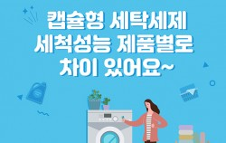 # 캡슐형 세탁세제 세척성능 제품별로 차이 있어요~