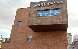 문화 복지센터 건물