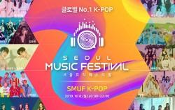 서울시는 9월 28일부터 10월 6일까지 광화문광장에서 '서울뮤직페스티벌(Seoul MUsic Festival, SMUF)'을 개최한다. 포스터는 10월 6일 프로그램 내용임.