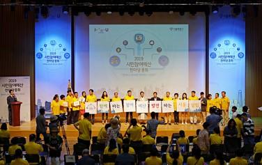 31일 서울시청 8층에서 '2019 시민참여예산 한마당총회'가 열렸다.