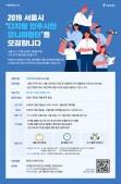 디지털 민주시민 모니터링단 모집 2019. 10. 14일까지