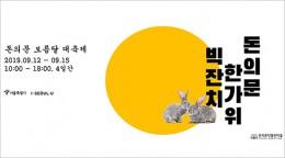 |돈의문박물관마을|에서 12일부터 15일까지 |돈의문 한가위 대잔치|를 개최한다
