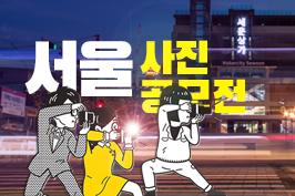 2019년 서울 사진 공모전