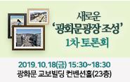 광화문광장 조성관련 제1차 공개토론회