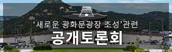 새로운 광화문광장 조성 관련 공개토론회