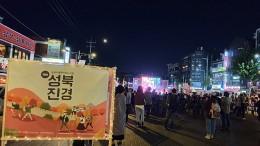 많은 주민들이 성북진경 오프닝 공연을 보고 있다.