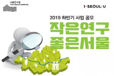 서울연구원 I SEOUL U 2019 하반기 사업공모 작은연구 좋은서울