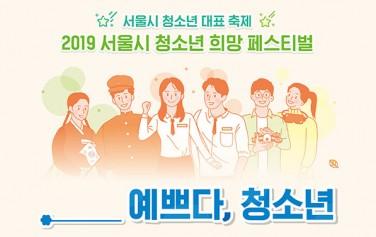 '2019 청소년 희망 페스티벌'이 26일 오전 11시부터 오후 4시까지 서울광장에서 열린다