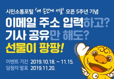내 손안에 서울 오픈 5주년 '서울시가 궁금해치!'