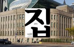 서울시가 신혼부부 주거지원 확대방안을 28일 발표했다