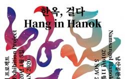 남산골한옥마을 '한옥,걸다' 전시 공식포스터