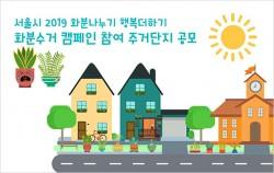 2019 화분나누기 행복더하기(시범사업)