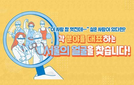 이사람 참 멋진데 싶은 사람이 있다면 각분야를 대표하는 서울의 얼굴을 찾습니다