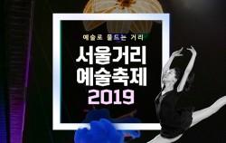 # 예술로 물드는 거리 서울거리예술축제 2019