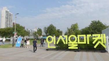 한강 뚝섬유원지에서 열리는 사회경제적 장터 '인서울마켓'