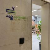 서울 마포구에 위치한 의 입구이다