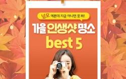 # 가을 인생샷 명소 BEST 5