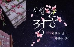 서울시가 정동에서 한달 간 '시월정동' 행사를 진행한다