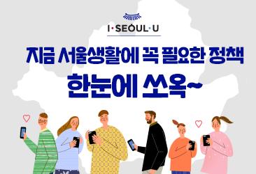 지금 서울생활에 꼭 필요한 정책 한눈에 쏘옥