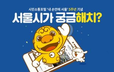 서울시 '시민소통포털' 내 손안에 서울이 11월 15일까지 오픈 5주년 시민참여 이벤트를 진행한다.