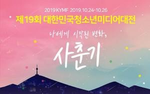 2019 대한민국청소년미디어대전 포스터