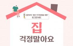 신혼부부‧청년주거지원을 토크콘서트가 7일 서울시 청년일자리센터에서 18시 30분에 진행된다