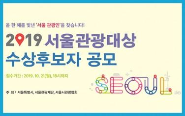 서울시가 '2019서울관광대상' 후보자를 21일까지 공개모집한다