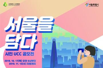 (사) 대한국토·도시계획학회 서울특별시 서울을 담다 시민 UCC 공모전 2019.10.17(목) 오전 9시부터 2019.11.13(수) 자정까지