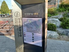 성북동 관광안내판