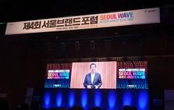제 4회 서울브랜드포럼 개회식